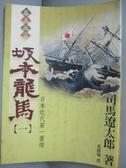【書寶二手書T4/一般小說_ODP】坂本龍馬(一)_Ryota Shiba