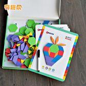 啟智拼拼樂兒童磁性七巧板智力拼圖智慧磁力蒙氏早教益智玩具三歲