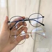 眼鏡框復古ins網紅同款街拍大臉顯瘦眼鏡框女韓版圓平光原宿眼鏡女 萊俐亞