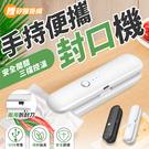 三檔溫控 手持 USB 封口機 安全開關 迷你 便攜 瞬熱密封機 家用 零食 保鮮 包裝 附刀片設計