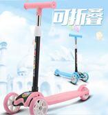 滑板車兒童2-3-6歲男女小孩三四輪溜溜車寶寶折疊滑滑車踏板玩具 Ic781【Pink中大尺碼】tw