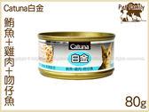 寵物家族*-Catuna白金貓罐 鮪魚+雞肉+吻仔魚