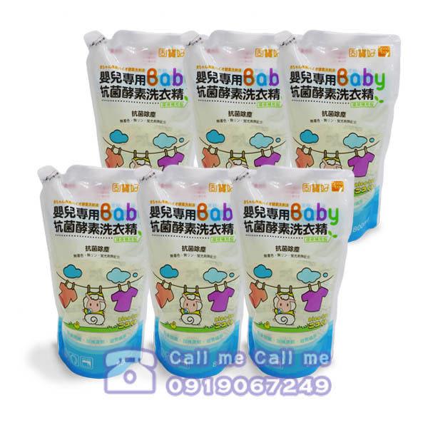 【固寶好】嬰兒專用酵素洗衣精補充包(800cc)6入特惠組[衛立兒生活館]