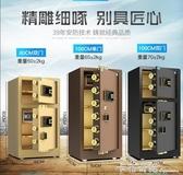 虎牌保險櫃家用小型 保險箱 80cm/1米 雙門床頭櫃 辦公室保險櫃  中秋節全館免運