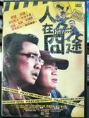 挖寶二手片-T04-096-正版DVD-華語【人在冏途/人在囧途】-徐崢 王寶強(直購價)