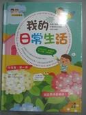 【書寶二手書T8/少年童書_QIM】我的日常生活_林瀚/ 圖