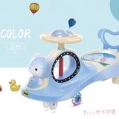 兒童扭扭車 萬向輪1-3歲搖擺寶寶滑滑女男孩車子搖搖溜溜車LB21564 【Rose中大尺碼】