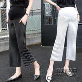 孕婦褲外穿休閒條紋闊腿九分褲裝薄款褲子寬鬆顯瘦懷孕褲子