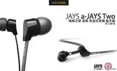 【先創公司貨】JAYS a-JAYS Two 瑞典之聲 高階 耳道式耳機 扁平線 贈收納盒