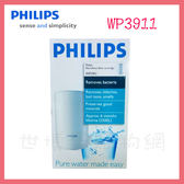 世博惠 網◆PHILIPS 飛利浦極淨水龍頭型淨水器濾心WP3911 WP 3911  W