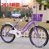 兒童自行車16/20寸6-7-8-9-10-11-12歲童車小學生女孩大童公主車igo『潮流世家』