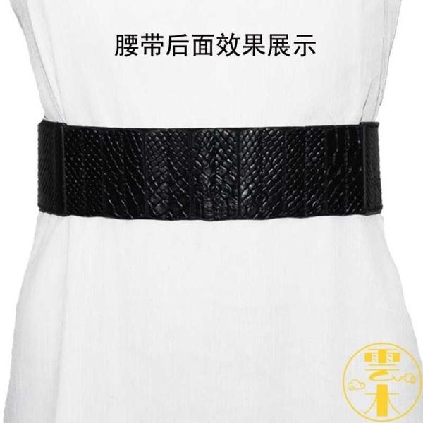 寬腰帶女裝飾腰封時尚百搭配裙子大衣束腰皮帶【雲木雜貨】