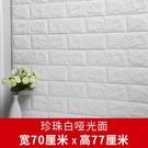 牆紙3d立體牆貼紙網紅牆紙自黏牆面裝飾貼畫創意臥室溫馨床頭房間 英雄聯盟MBS