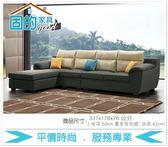 《固的家具GOOD》409-6-AJ 萊恩L型布沙發/右向/全組【雙北市含搬運組裝】