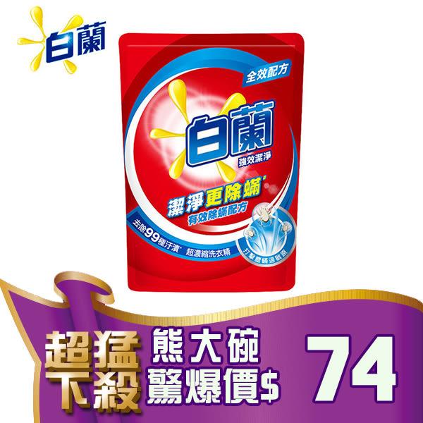 B325 白蘭強效潔淨除蟎洗衣精補充包-1.6kg 【熊大碗福利社】
