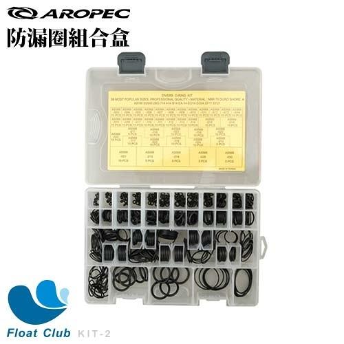 AROPEC 防漏圈組合盒 (O-RING Kit) KIT-2T 內附工具組 原價1750元
