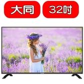 大同【TA-V3220A】(含運無安裝)32吋電視