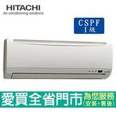 HITACHI日立7-9坪1級精品系列RAC/RAS-50SK1變頻冷專分離式冷氣_含配送到府+標準安裝【愛買】