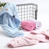 雙層加厚吸水柔軟干發帽干發巾浴帽擦頭發巾孕婦兒童速干毛巾 小巨蛋之家