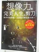 【書寶二手書T1/勵志_B2I】想像力是完美人生的剪刀:除非你能想像,否則你什麼也做不到!_佛羅
