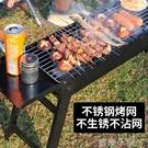 戶外燒烤架家用燒烤爐木炭燒烤用具野外烤肉爐子小型無煙烤火盆 NMS蘿莉新品