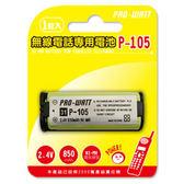 PRO-WAIT 無線電話專用電池P-105
