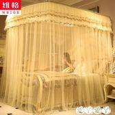 蚊帳 伸縮蚊帳U型支架1.2雙人1.5米家用1.8m床2.2加密加厚網紅 【全館9折】