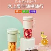 榨汁機家用水果小型便攜式電動多功能全自動迷你炸果汁榨汁杯 凱斯盾