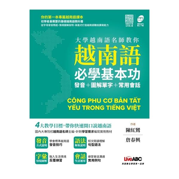 大學越南語名師教你越南語必學基本功:發音+圖解單字+常用會話