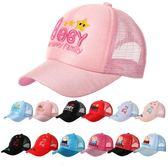 韓版兒童帽子遮陽帽春秋夏季男童棒球帽網帽女童鴨舌帽寶寶潮親子