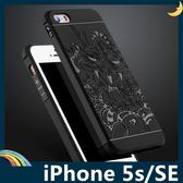 iPhone 5/5s/SE 刀鋒祥龍系列保護套 軟殼 四角氣囊 龍紋浮雕 簡約全包款 矽膠套 手機套 手機殼