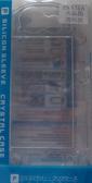 【玩樂小熊】PSV 透明殼 保護殼 水晶殼 防撞殼 PSVITA殼 PSV專用