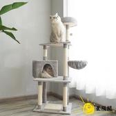 貓爬架 寵物貓窩貓樹一體貓架貓抓柱貓樹爬貓咪貓爬柱玩具架子爬架