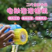 泡泡機 兒童網紅同款仙女全自動相機電動七彩吹泡泡槍神器玩具
