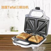 法國特福三明治機早餐機家用煎蛋電餅鐺烤面包機吐司三文治機igo『潮流世家』