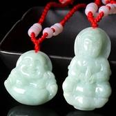 佛像吊墜情侶觀音翡翠男女一對守護神辟邪開光項鍊和田玉彌勒玉佛