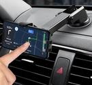 手機支架 支架汽車支撐架車用導航出風口固定支駕吸盤式車內上用品【快速出貨八折鉅惠】