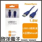 群加科技 USB3.0 A公對MICRO B充電/傳輸超高速線材 / 1.8m ( USB3-ERMIB186 )