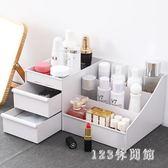 化妝品收納盒大號塑料桌面首飾盒整理盒抽屜式梳妝臺護膚品置物架 LH3320【123休閒館】