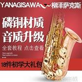 薩克斯 日本原裝柳澤 降E 中音薩克斯 磷銅喇叭Yanagisaw 款初學考級演奏 MKS生活主義