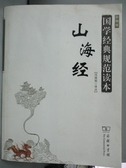 【書寶二手書T1/文學_QEU】山海經(彩圖版)_馮國超 譯注
