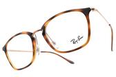 RayBan 光學眼鏡 RB7164 5687 (琥珀棕-金) 微貓眼方框款 #金橘眼鏡