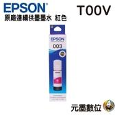 【單售賣場】EPSON T00V T00V300 紅色 原廠填充墨水 L3110 L3150 L3116 L5196 L5190
