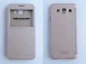 NILLKIN Samsung GALAXY E5(SM-E500YZ) 側翻手機套 SPARKLE 新皮士系列-星韻 4色可選 加購保貼更超值