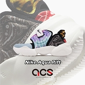 Nike 休閒鞋 Wmns Aqua Rift 藍 彩色 女鞋 渲染紋路 厚底 忍者鞋 運動鞋【ACS】 CW2624-101