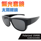 MIT偏光套鏡 太陽眼鏡  Polarized 時尚墨鏡近視套鏡 抗UV400 偏光鏡片 輕量設計 防眩光 檢驗合格