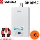 【SAKURA櫻花】16L 渦輪增壓智能恆溫熱水器 DH1693C