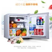 220V 小冰箱小型迷你家用60升單門車載冷凍冷藏節能靜音宿舍二人世界igo      韓小姐