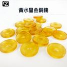 25mm黃水晶銅錢 1入 (★招財類)