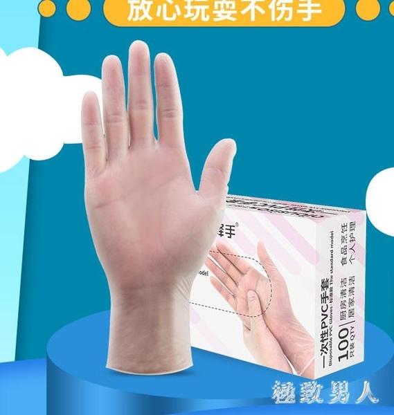 100只裝兒童一次性手套專用pvc食品級橡膠乳膠小孩上學防護薄款成人LXY7624【極致男人】